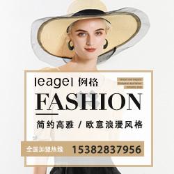 例格LEAGEL 源自意大利的女装 诚邀您的加入