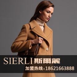 斯尔丽您的大衣梦工厂