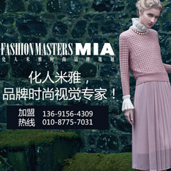 化人米雅·时尚品牌规划