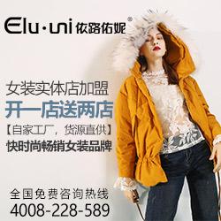 依路佑妮快时尚品牌女装诚邀您的加盟