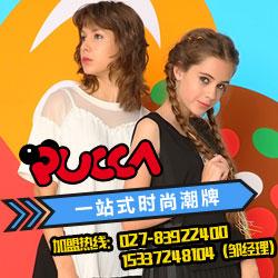 韩国潮牌PUCCA女装加盟