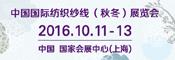 中国国际纺织纱线(秋冬)展览会