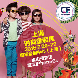上海时尚童装展