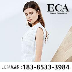 ECA优雅艺术轻奢女装火爆招商中!