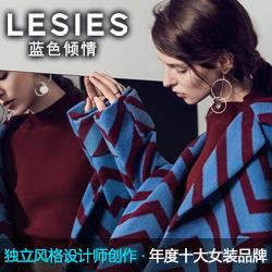 蓝色倾情LESIES:恒久时尚的艺术修炼
