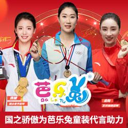 芭乐兔童装零库存加盟扶持,专卖店遍布全国