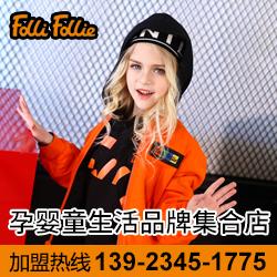 follifollie国际品牌诚招实力代理加盟