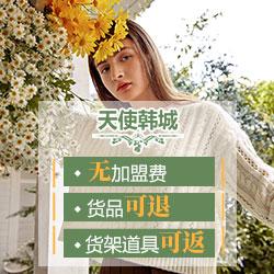 天使韩城——百变时尚,美丽天使!