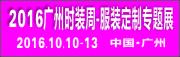 2016第二届广州互联网+服装定制展览会