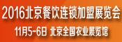 2016第30届北京国际连锁加盟展览会