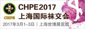2017 第十二届上海国际袜业采购交易会