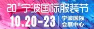 第二十届宁波国际服装节