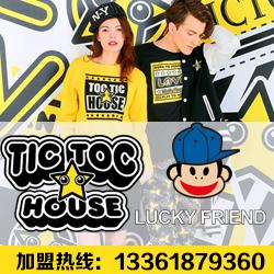 TicTocHouse潮牌服装强势来袭!诚邀加盟!