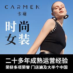 Carmen卡蔓——献给有故事的您