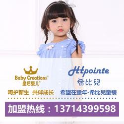 皇后婴儿Baby Creations 国际时尚婴童品牌诚邀加盟