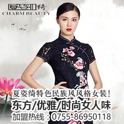 夏姿绮特色民族风时尚女装诚邀加盟!