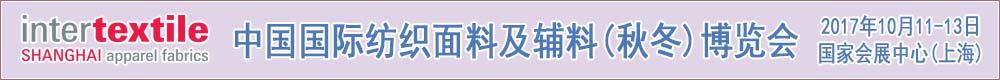 中国国际贸易促进委员会纺织行业分会