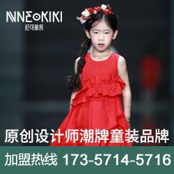 原创设计师潮牌NNE&KIKI童装诚邀加盟!