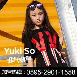 YukiSo欧美原创设计师潮牌童装品牌诚邀加盟!