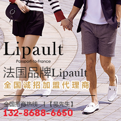 法国品牌Lipault全国诚招加盟代理商