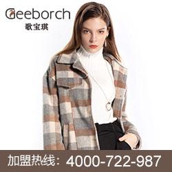 Geeborch歌宝琪--满足女人对美的各种需求
