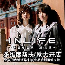 """""""inlife 伊纳芙""""为广大爱美女性编写自由的美丽梦想"""