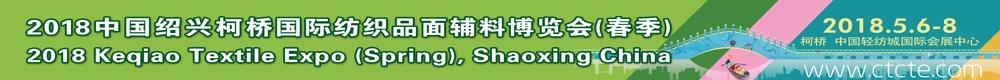 2018中国柯桥国际纺织品博览会(春季)