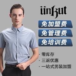 恩咖UNKUT男装加盟 三免三返一站式扶持开店!