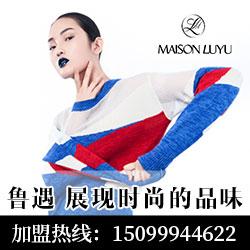 鲁遇MAISON LUYU女装品牌加盟只为你而来