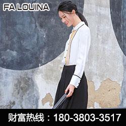 FA LOUINA法路易娜 打造现代女性简约精致时尚生活