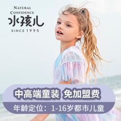 水孩儿20多年实力童装品牌全国火爆招商!