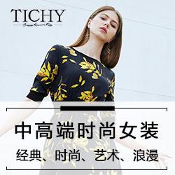 添姿(TICHY)轻奢高端女装诚邀您的加盟!