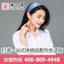 井の色Gcolor时尚配饰生活馆诚邀加盟!