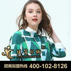 佳简衬橱女装品牌诚邀您的合作!
