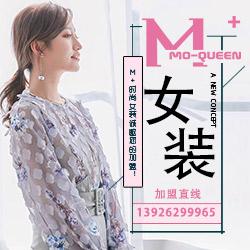 M+时尚女装诚邀您的加盟