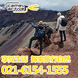 camel active旅行生活方式休闲男装 宣扬一种自由