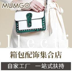 加盟木木果MUMGO箱包配饰集合店 新零售模式、自家工厂!