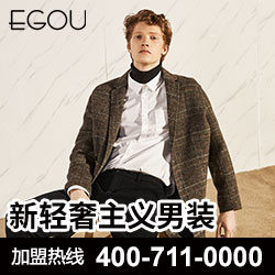 EGOU新轻奢主义男装