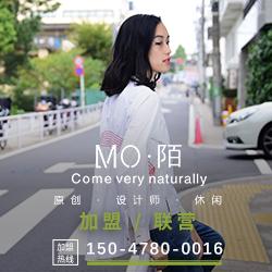 MO·陌 随性但不随意, 个性但不浮夸