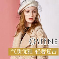 OSEEN欧炫尔女装 法式简欧优雅风情!