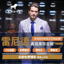 LENDYE雷尼德私人定制品牌  以经典英伦风为主打 !