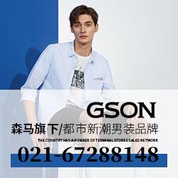 森马旗下GSON新潮设计师男装诚邀加盟!