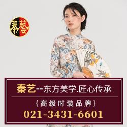 秦艺--东方美学.匠心传承