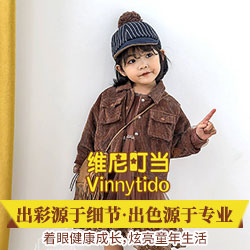 维尼叮当童装加盟 诚邀合作