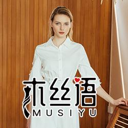 MUSIYU木丝语  时尚有你 生活有我
