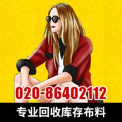 钰鑫回收库存服装:男装、女装、童装、牛仔服、运动服、休闲服、衬衫