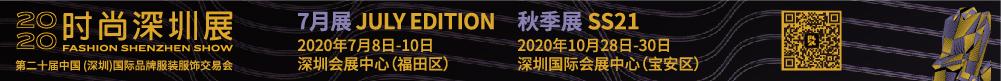 2020時尚深圳展