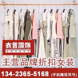 衣言品牌折扣女装优质货源一手批发