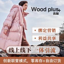 Wood plus+氏伽女装 创新联营模式诚邀合作