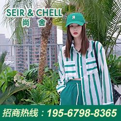 SEIR&CHELL尚舍快时尚女装诚邀您的加盟